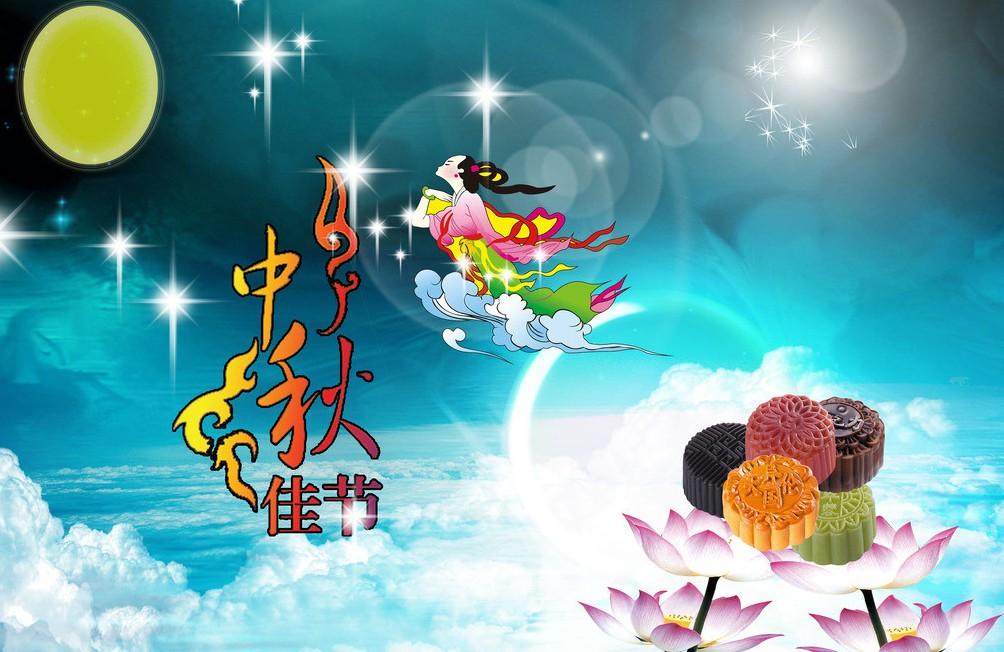 2014年中秋节放假通知